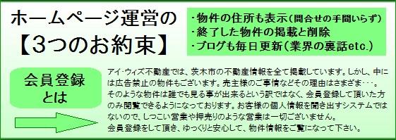 ホームページ案内文(アイ・ウィズ不動産)