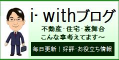 茨木市 不動産のブログ
